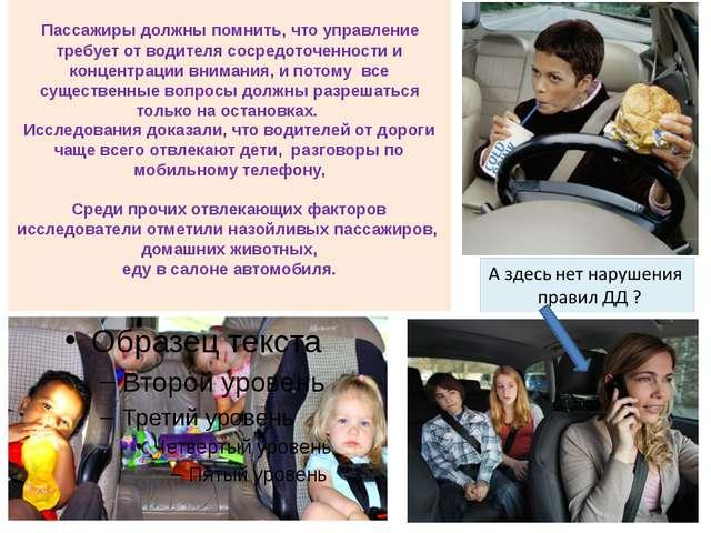 Пассажиры должны помнить, что управление требует от водителя сосредоточеннос...