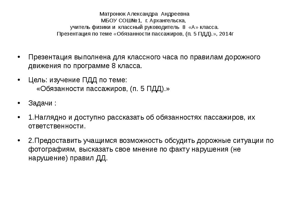 Матронюк Александра Андреевна МБОУ СОШ№1, г. Архангельска, учитель физики и к...