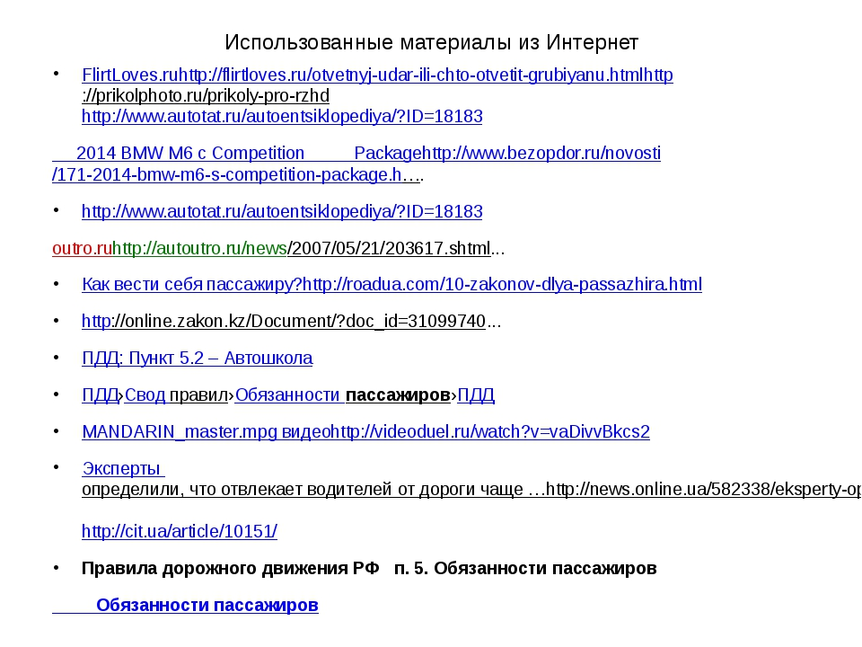 Использованные материалы из Интернет FlirtLoves.ruhttp://flirtloves.ru/otvetn...