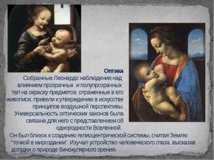 Оптика Собранные Леонардо наблюдения над влиянием прозрачных и полупрозрачных
