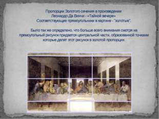 Пропорции Золотого сечения в произведении Леонардо Да Винчи - «Тайной вечере»