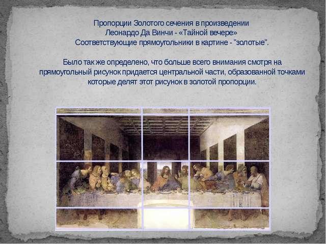 Пропорции Золотого сечения в произведении Леонардо Да Винчи - «Тайной вечере»...