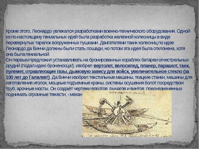 Кроме этого, Леонардо увлекался разработками военно-технического оборудования...