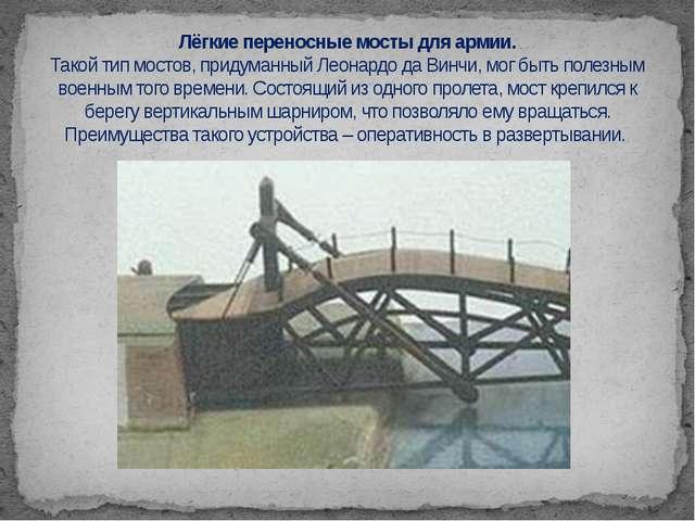 Лёгкие переносные мосты для армии. Такой тип мостов, придуманный Леонардо да...