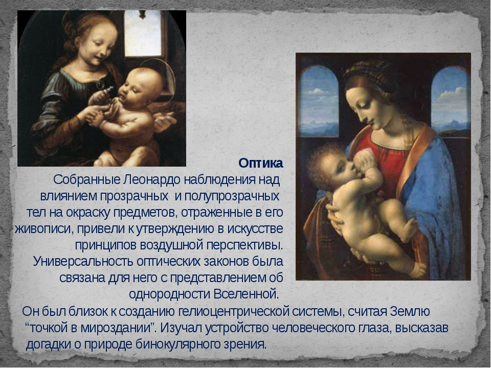 Оптика Собранные Леонардо наблюдения над влиянием прозрачных и полупрозрачных...