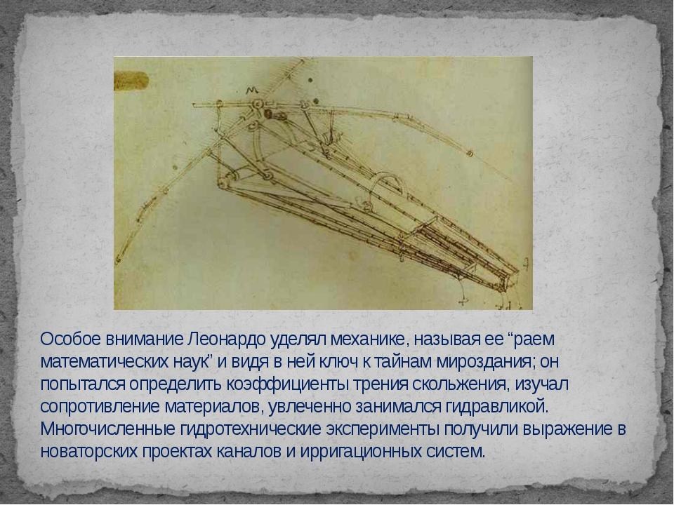 """Особое внимание Леонардо уделял механике, называя ее """"раем математических нау..."""