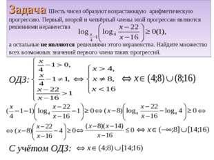 Задача Шесть чисел образуют возрастающую арифметическую прогрессию. Первый, в
