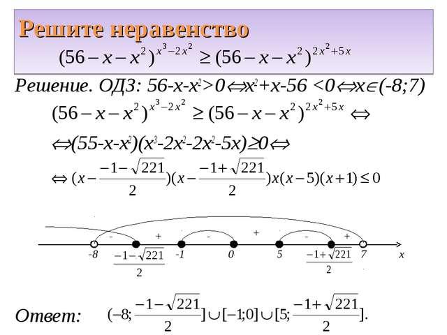 Решите неравенство Решение. ОДЗ: 56-х-х2>0х2+х-56