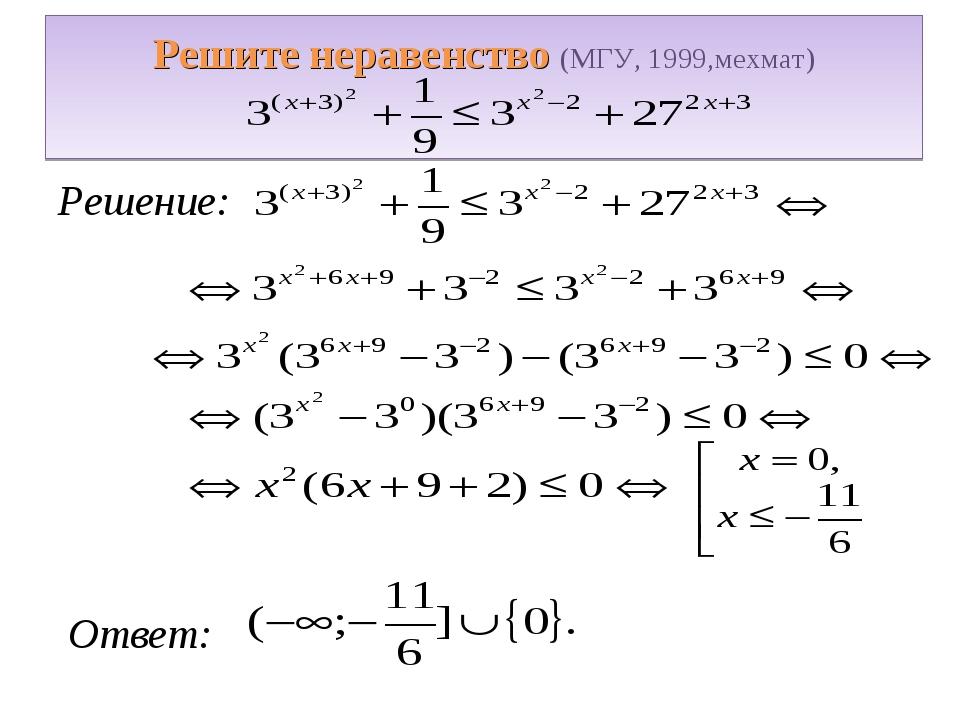 Решите неравенство (МГУ, 1999,мехмат) Решение: Ответ: