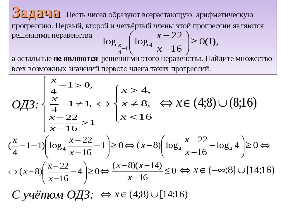 Задача Шесть чисел образуют возрастающую арифметическую прогрессию. Первый, в...