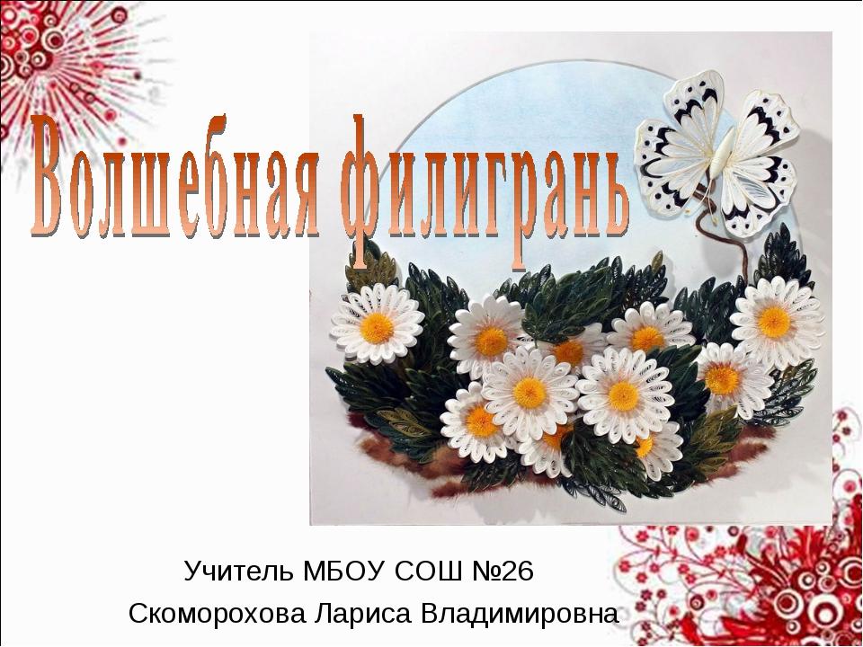 Учитель МБОУ СОШ №26 Скоморохова Лариса Владимировна