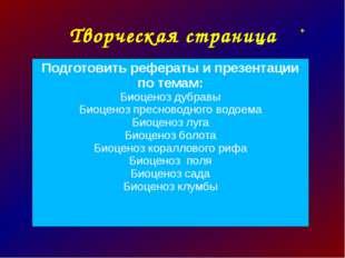 Творческая страница Подготовить рефераты и презентации по темам: Биоценоз дуб