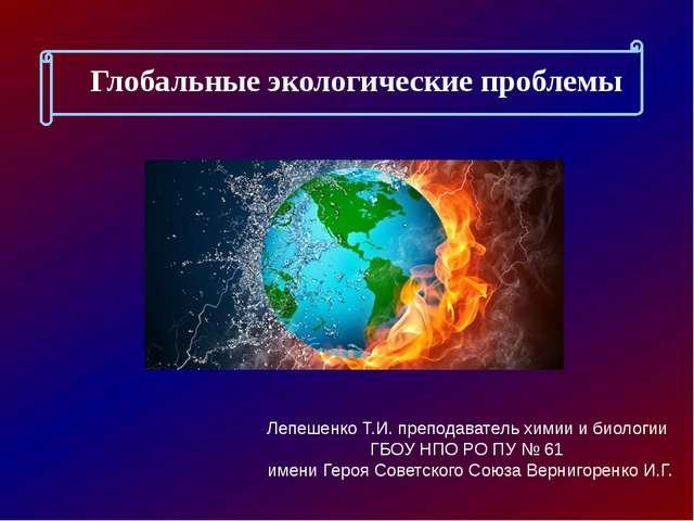 Лепешенко Т.И. преподаватель химии и биологии ГБОУ НПО РО ПУ № 61 имени Геро...
