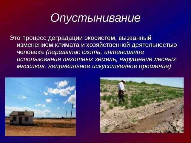Опустынивание Это процесс деградации экосистем, вызванный изменением климата...