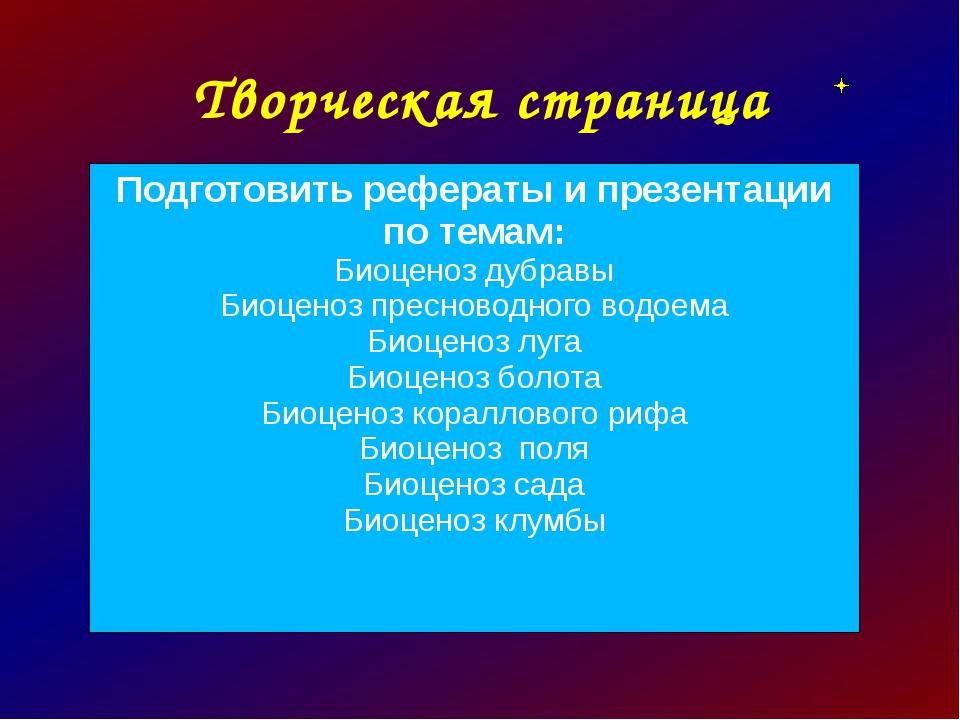 Творческая страница Подготовить рефераты и презентации по темам: Биоценоз дуб...