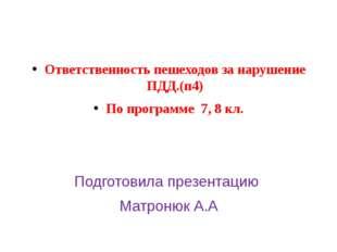 Ответственность пешеходов за нарушение ПДД.(п4) По программе 7, 8 кл. Подгото