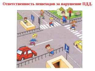 Ответственность пешеходов за нарушение ПДД.