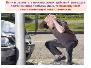 Если в результате неосторожных действий пешехода причинен вред третьему лицу,