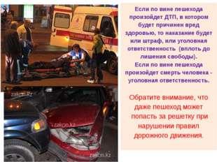 Если по вине пешехода произойдет ДТП, в котором будет причинен вред здоровью,