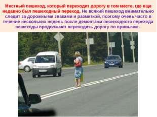 Местный пешеход, который переходит дорогу в том месте, где еще недавно был пе