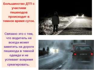 Большинство ДТП с участием пешеходов происходит в темное время суток. Связано