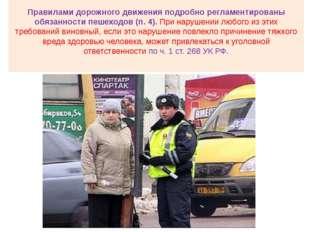 Правилами дорожного движения подробно регламентированы обязанности пешеходов