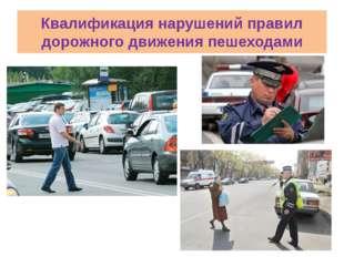 Квалификация нарушений правил дорожного движения пешеходами