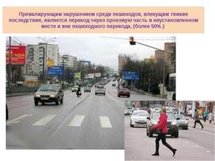 Превалирующим нарушением среди пешеходов, влекущим тяжкие последствия, являет