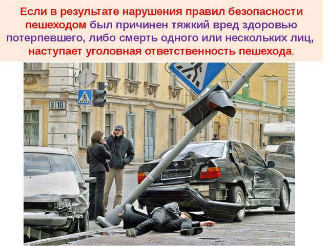 Если в результате нарушения правил безопасности пешеходом был причинен тяжкий...