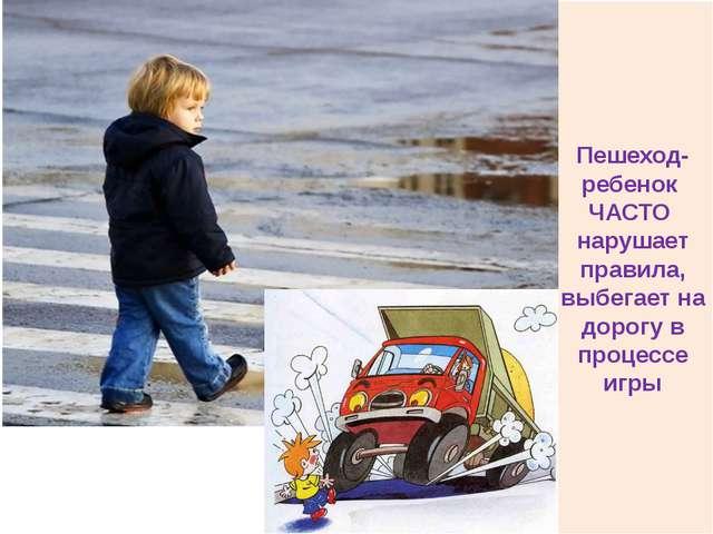 Пешеход-ребенок ЧАСТО нарушает правила, выбегает на дорогу в процессе игры