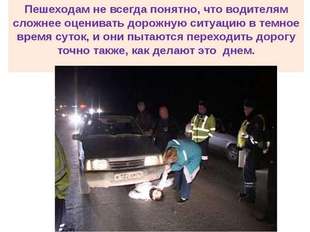 Пешеходам не всегда понятно, что водителям сложнее оценивать дорожную ситуаци...