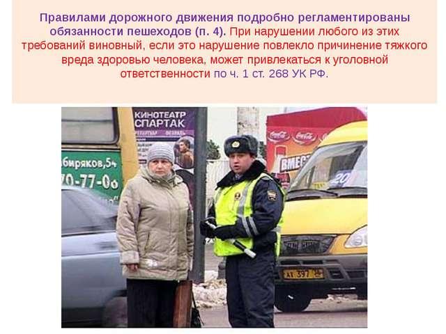 Правилами дорожного движения подробно регламентированы обязанности пешеходов...