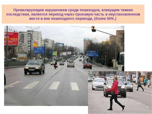 Превалирующим нарушением среди пешеходов, влекущим тяжкие последствия, являет...
