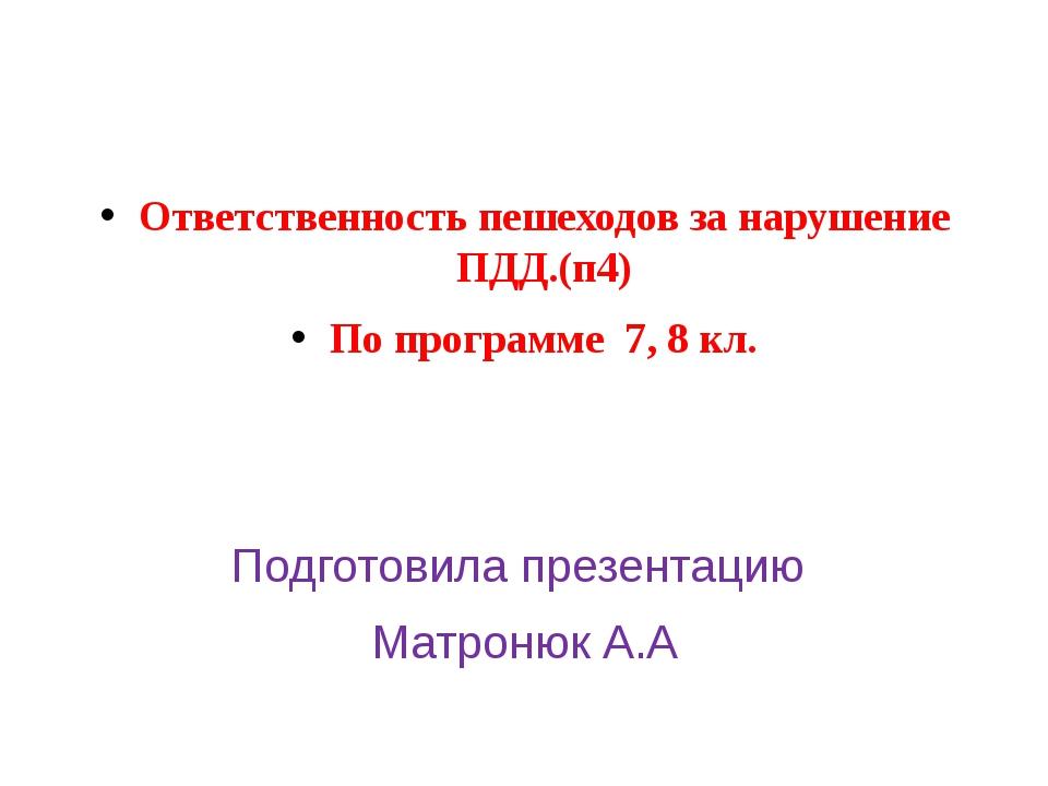 Ответственность пешеходов за нарушение ПДД.(п4) По программе 7, 8 кл. Подгото...