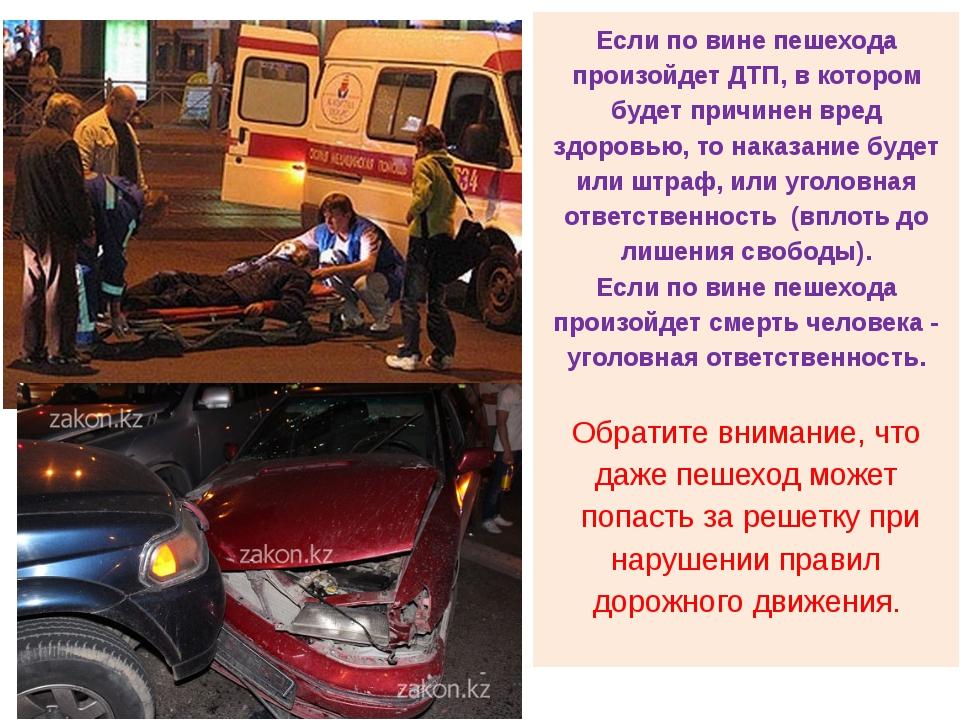 Если по вине пешехода произойдет ДТП, в котором будет причинен вред здоровью,...