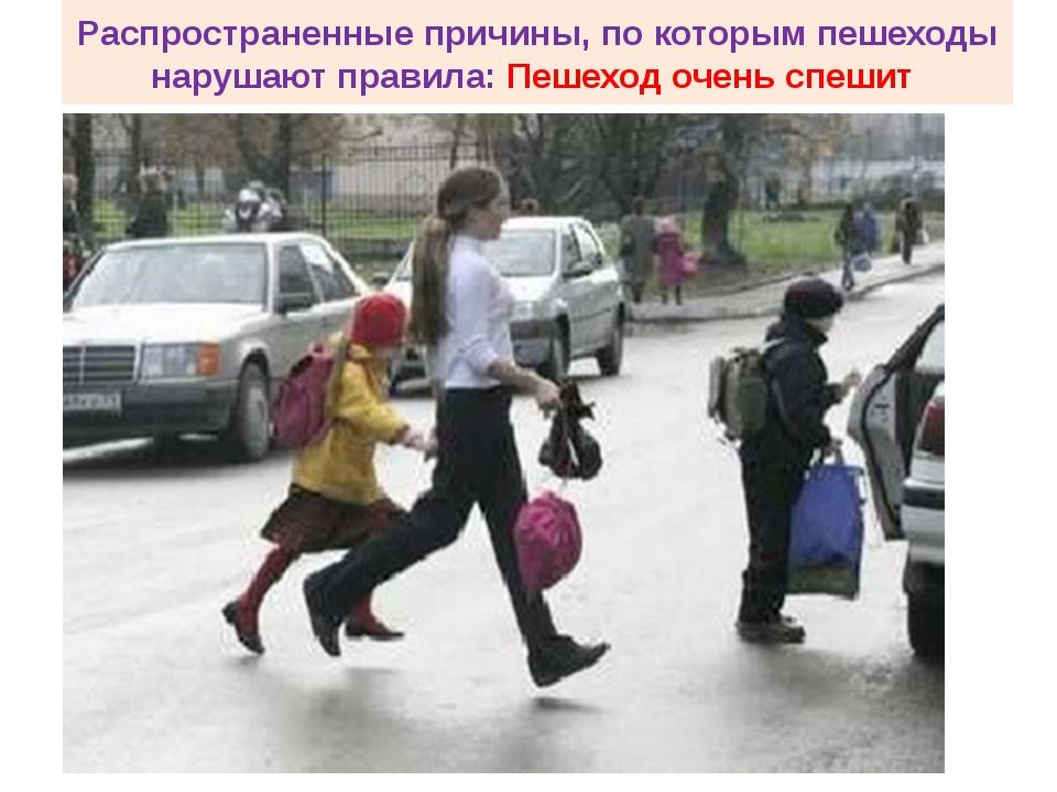 Распространенные причины, по которым пешеходы нарушают правила: Пешеход очень...