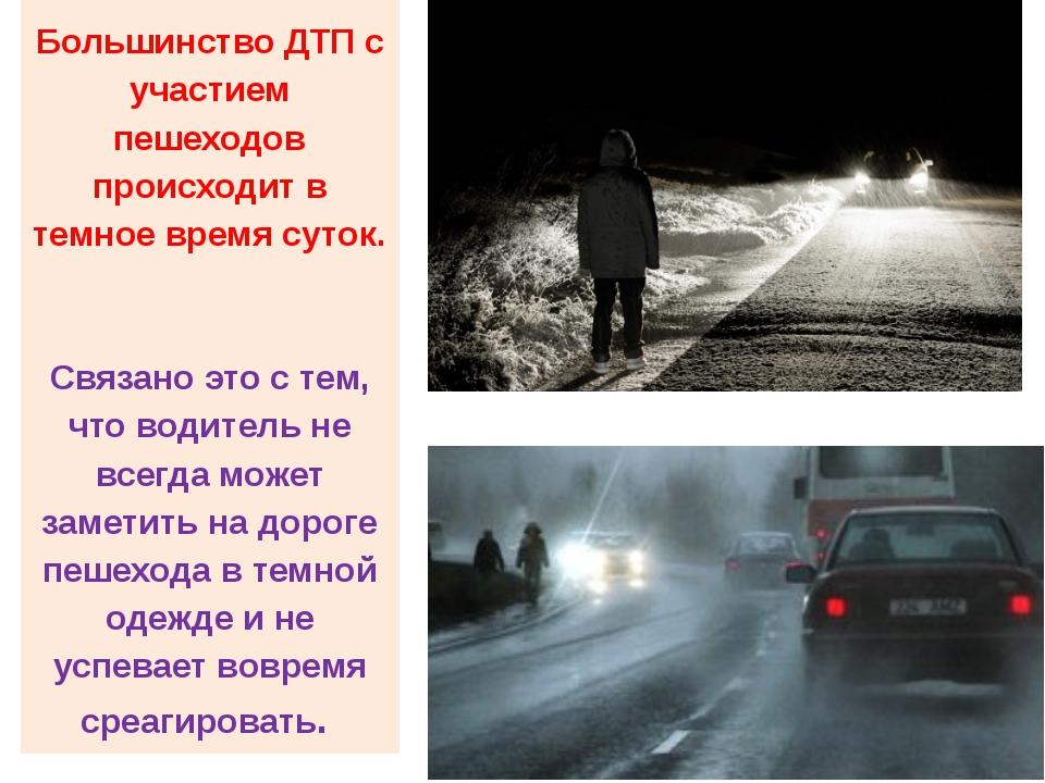 Большинство ДТП с участием пешеходов происходит в темное время суток. Связано...