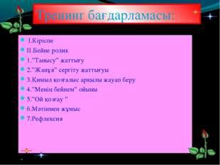 """І.Кіріспе ІІ.Бейне ролик 1.""""Танысу"""" жаттығу 2.""""Жанұя"""" сергіту жаттығуы 3.Қим"""