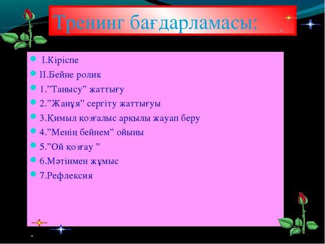 """І.Кіріспе ІІ.Бейне ролик 1.""""Танысу"""" жаттығу 2.""""Жанұя"""" сергіту жаттығуы 3.Қим..."""