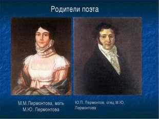 Родители поэта М.М.Лермонтова, мать М.Ю. Лермонтова Ю.П. Лермонтов, отец М.Ю.