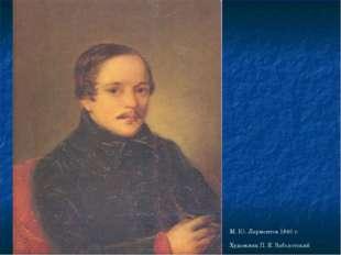 М. Ю. Лермонтов 1840 г. Художник П. Е. Заболотский