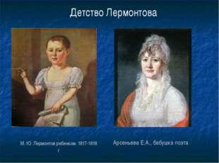 Детство Лермонтова М. Ю. Лермонтов ребенком. 1817-1818 г Арсеньева Е.А., бабу
