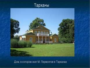 Тарханы Дом, в котором жил М. Лермонтов в Тарханах