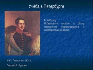 Учёба в Петербурге В 1832 году М.Лермонтов поступил в Школу гвардейских подпр