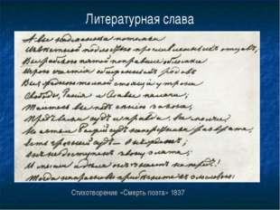 Литературная слава Стихотворение «Смерть поэта» 1837