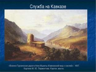 Служба на Кавказе «Военно-Грузинская дорога близ Мцхеты (Кавказский вид с сак