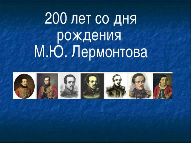 200 лет со дня рождения М.Ю. Лермонтова