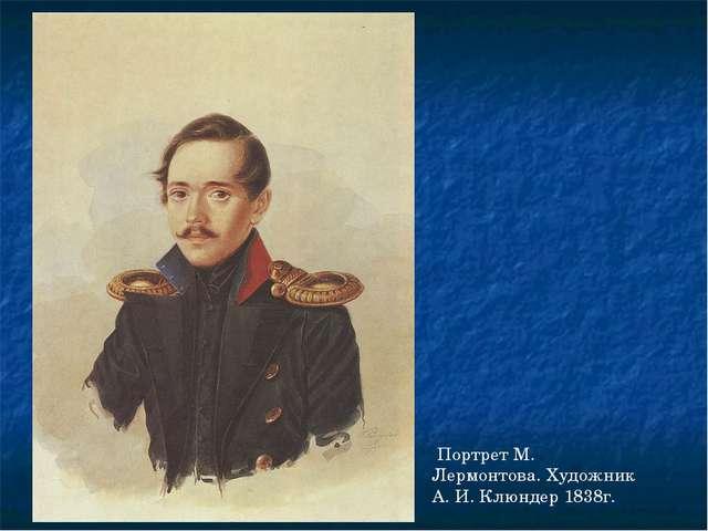 Портрет М. Лермонтова. Художник А. И. Клюндер 1838г.