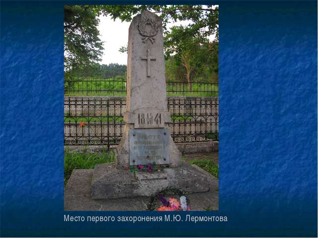 Место первого захоронения М.Ю. Лермонтова