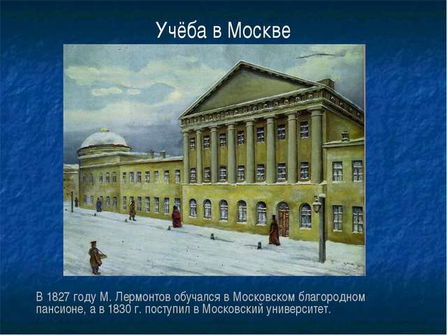 Учёба в Москве В 1827 году М. Лермонтов обучался в Московском благородном пан...